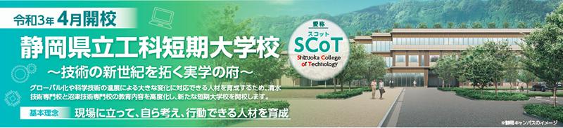 令和3年4月開校 静岡県立工科短期大学校